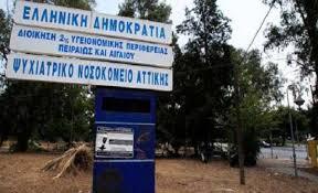 Τροποποίηση εφημεριών των Ψυχιατρικών Κλινικών των Νοσοκομείων της Αττικής.